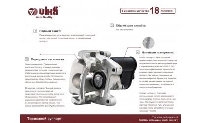 Тормозные суппорты VIKA - brake caliper housing