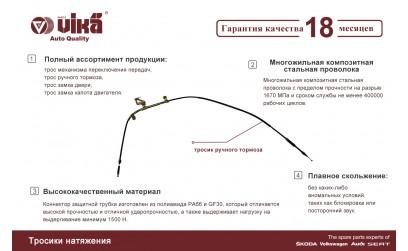 Тросы натяжения VIKA - cable