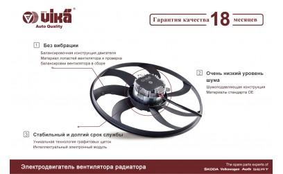 Вентиляторы радиатора VIKA - Fan