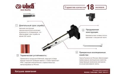 Катушки зажигания VIKA - ignition coil