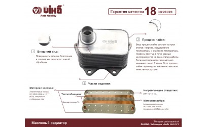 Масляные радиаторы VIKA - oil cooler
