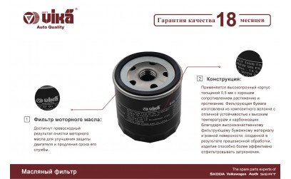 Масляные фильтры VIKA - oil filter