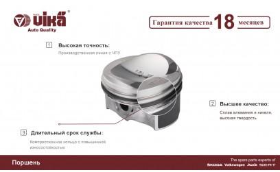 Поршни VIKA - piston