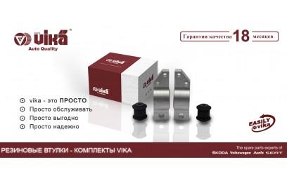 Сайлентблоки VIKA - rubber kit