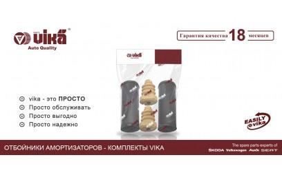 Пыльники и отбойники амортизаторов VIKA - shock absorber kits